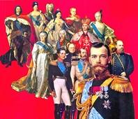 Монархическая прогулка. Романовы